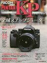 RICOH PENTAX KPオーナーズBOOK 全域スナップシューター【1000円以上送料無料】