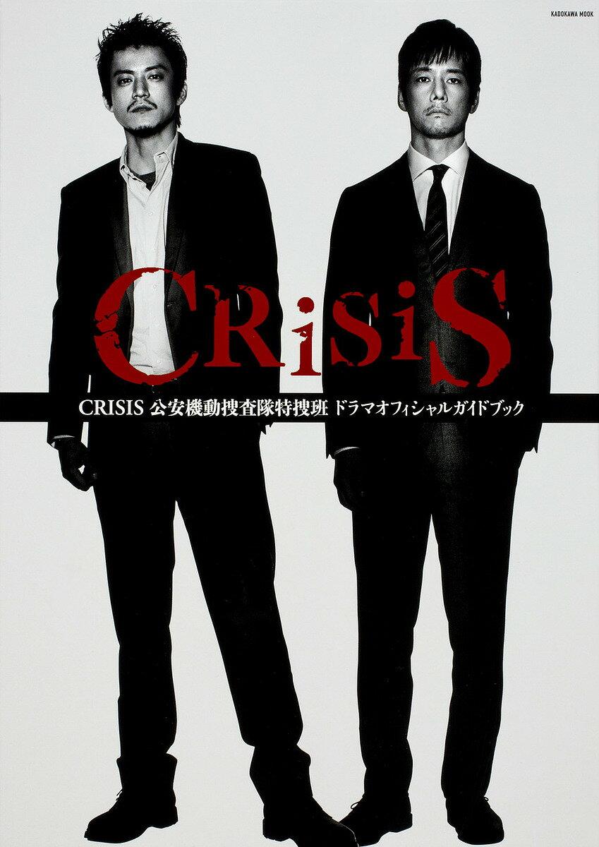 CRISIS公安機動捜査隊特捜班ドラマオフィシャルガイドブック【1000円以上送料無料】