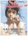 RoomClip商品情報 - Su magazine volume.1【1000円以上送料無料】