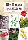絵を描くための花の写真集 トレース・模写が自由!/丹羽聡子【1000円以上送料無料】