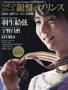 フィギュアスケート銀盤のプリンス 2016−2017シーズン完結編【1000円以上送料無料】