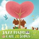 カフェで流れるジャズピアノ20〜Forever Love Songs〜/JAZZ PARADISE【1000円以上送料無料】
