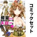 赤髪の白雪姫 全巻セット 1−19巻/あきづき空太【1000...