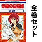 赤髪の白雪姫 全巻セット 1−18巻/あきづき空太【1000円以上送料無料】