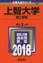 上智大学 理工学部 2018年版【1000円以上送料無料】