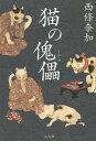 猫の傀儡/西條奈加【1000円以上送料無料】