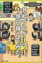 月給プロゲーマー、1億円稼いでみた。/梅崎伸幸【1000円以上送料無料】