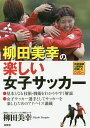柳田美幸の楽しい女子サッカー/柳田美幸【1000円以上送料無料】