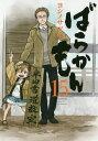 ばらかもん 15/ヨシノサツキ【1000円以上送料無料】...