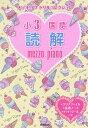メゾピアノドリルコレクション小3国語読解【1000円以上送料無料】