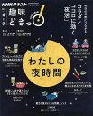 わたしの夜時間/栗山貴美子/日本放送協会/NHK出版【1000円以上送料無料】