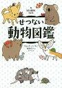 せつない動物図鑑/ブルック・バーカー/服部京子【1000円以上送料無料】