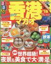 るるぶ香港マカオ '18 超ちいサイズ【1000円以上送料無料】