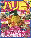 るるぶバリ島 '18 ちいサイズ【1000円以上送料無料