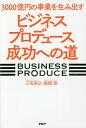 3000億円の事業を生み出す「ビジネスプロデュース」成功への道/三宅孝之/島崎崇【1000円以上送料無料】