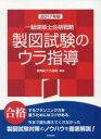 一級建築士合格戦略製図試験のウラ指導 2017年版/教育的ウラ指導【1000円以上送料無料】