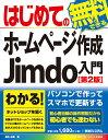 はじめての無料でできるホームページ作成Jimdo入門/桑名由美【1000円以上送料無料】