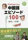 Podcastで学ぶ中国語エピソード100/相原茂/朱怡穎【1000円以上送料無料】