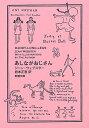 あしながおじさん/ジーン・ウェブスター/岩本正恵【1000円以上送料無料】