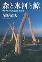 森と氷河と鯨 ワタリガラスの伝説を求めて/星野道夫【1000円以上送料無料】