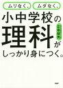 〔予約〕小中学校の9年間の理科がすべてわかる本(仮)/左巻健男【1000円以上送料無料】