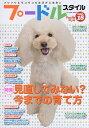 楽天オンライン書店 BOOKFAN〔予約〕プードルスタイル 18【1000円以上送料無料】