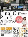 Final Cut Pro 10ガイドブック/加納真【1000円以上送料無料】