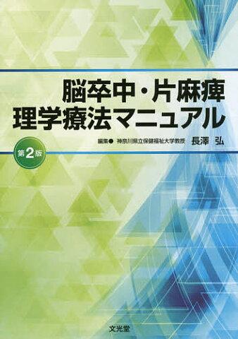 脳卒中・片麻痺理学療法マニュアル/長澤弘【1000円以上送料無料】