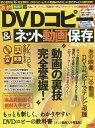 最新DVDコピー&ネット動画保存完全バイブル【1000円以上送料無料】