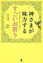 神さまが味方するすごいお祈り/佐川奈津子【1000円以上送料無料】