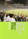 いつも、気づけば神宮に 東京ヤクルトスワローズ「9つの系譜」/長谷川晶一【1000円以上送料無料】