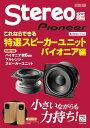 これならできる特選スピーカーユニット パイオニア編/Stereo【1000円以上送料無料】