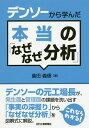 デンソーから学んだ本当の「なぜなぜ分析」/倉田義信【1000円以上送料無料】