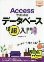 Accessではじめるデータベース超入門/西村めぐみ【1000円以上送料無料】