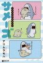 サメーズ-サメとアザラシ-/アリムラモハ【1000円以上送料無料】