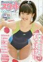 楽天オンライン書店 BOOKFANmoecco スク水スタイル 2【1000円以上送料無料】