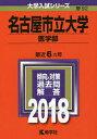 名古屋市立大学 医学部 2018年版【1000円以上送料無料】...