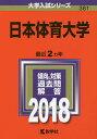 日本体育大学 2018年版【1000円以上送料無料】