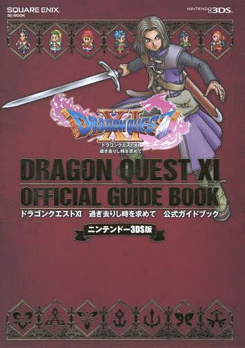 ドラゴンクエスト11過ぎ去りし時を求めて公式ガイドブック ニンテンドー3DS版【1000円以上送料無料】