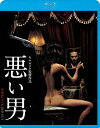 悪い男(Blu−ray Disc)/チョ・ジェヒョン【1000円以上送料無料】