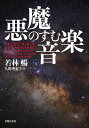 悪魔のすむ音楽/若林暢/久野理恵子【1000円以上送料無料】