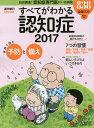 すべてがわかる認知症 2017【1000円以上送料無料】