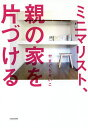 ミニマリスト、親の家を片づける/やまぐちせいこ【1000円以上送料無料】
