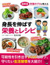 身長を伸ばす栄養とレシピ 最新版 栄養のプロが教える/石川三...