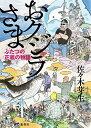おクジラさま ふたつの正義の物語/佐々木芽生【1000円以上送料無料】