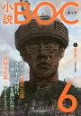 小説BOC 6/朝井リョウ【1000円以上送料無料】