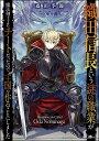 織田信長という謎の職業が魔法剣士よりチートだったので、王国を作ることにしました/森田季節【1000円以上送料無料】