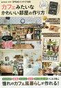 RoomClip商品情報 - カフェみたいなかわいい部屋の作り方【1000円以上送料無料】