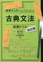 古典文法・演習ドリル/望月光/上田慶子【1000円以上送料無料】