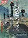 川瀬巴水 決定版 日本の面影を旅する/清水久男【1000円以上送料無料】